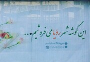 افتتاح کتابفروشی اسم و فروش بهنفع سیلزدگان