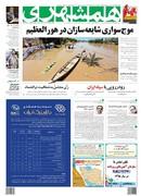 صفحه اول روزنامه همشهری سه شنبه ۲۰ فروردین
