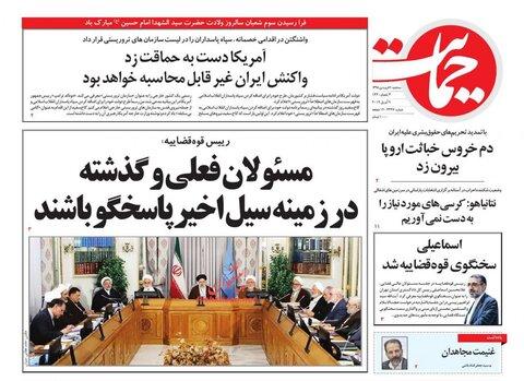 20  فروردين؛ صفحه اول روزنامههاي صبح ايران