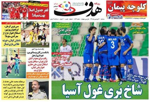20  فروردين؛ صفحه اول روزنامههاي ورزشي صبح ايران