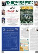 صفحه اول روزنامه همشهری چهارشنبه ۲۱ فروردین