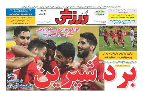 21 فروردين؛ صفحه اول روزنامههاي ورزشي صبح ايران