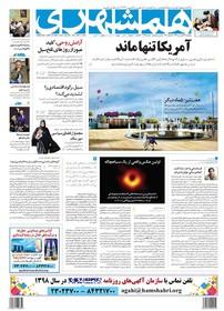 صفحه اول روزنامه همشهری پنج شنبه ۲۲ فروردین