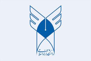 دانشگاه آزاد اسلامی اهواز تا ٢٦ فروردین تعطیل است