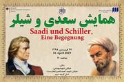 برگزاری همایش سعدی و شیلر در ایران و آلمان