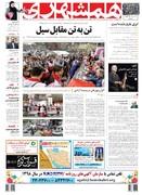 صفحه اول روزنامه همشهری شنبه ۲۴ فروردین