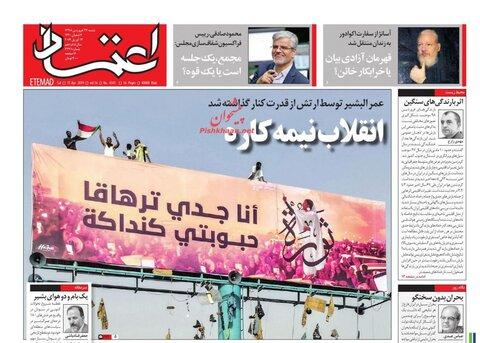 24  فروردين | صفحه اول روزنامههاي صبح ايران