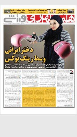 24  فروردين   صفحه اول روزنامههاي ورزشي صبح ايران