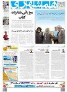 صفحه اول روزنامه همشهری یکشنبه ۲۵ فروردین