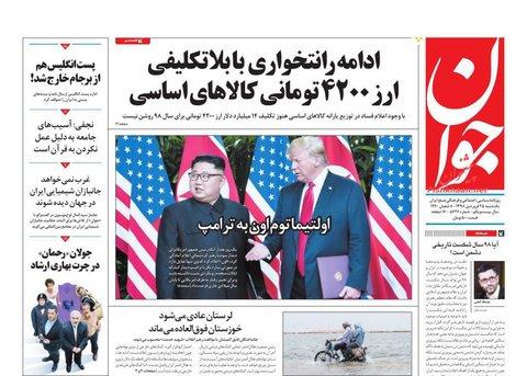 25 فروردين؛ صفحه اول روزنامههاي صبح ايران