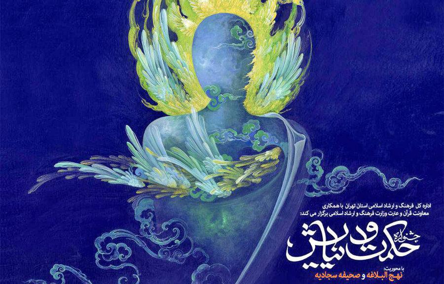 پوستر جشنواره حكمت و نيايش