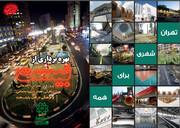 رونمایی از ۲۰ پروژه شهری در قلب پایتخت با حضور حناچی