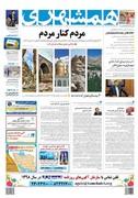 صفحه اول روزنامه همشهری دوشنبه ۲۶ فروردین