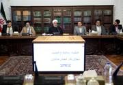 عکس | نشست شورای عالی فضای مجازی