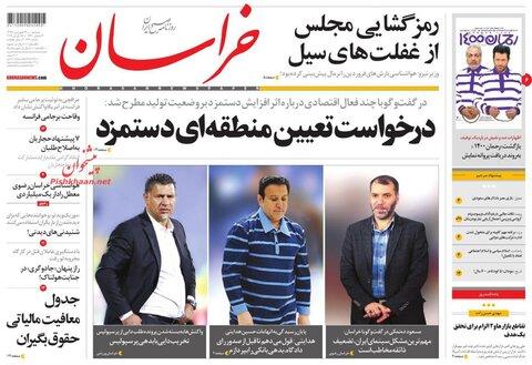 26 فروردين؛ صفحه يك روزنامههاي صبح ايران