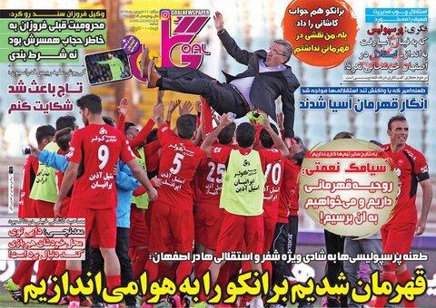 26 فروردين؛ صفحه يك روزنامههاي ورزشي صبح ايران