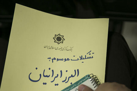 دادگاه البرز ایرانیان