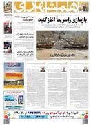 صفحه اول روزنامه همشهری سه شنبه ۲۷