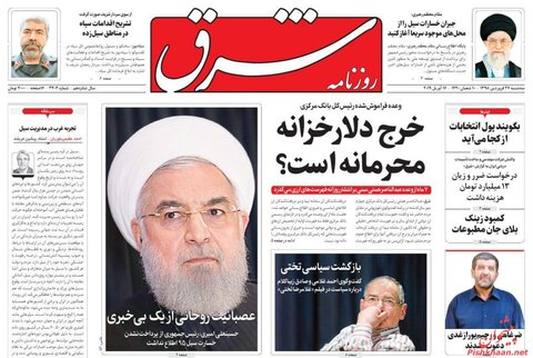۲۷ فروردين؛ صفحه اول روزنامههاي صبح ايران