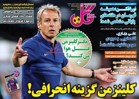 ۲۷ فروردين؛ صفحه اول روزنامههاي ورزشي صبح ايران