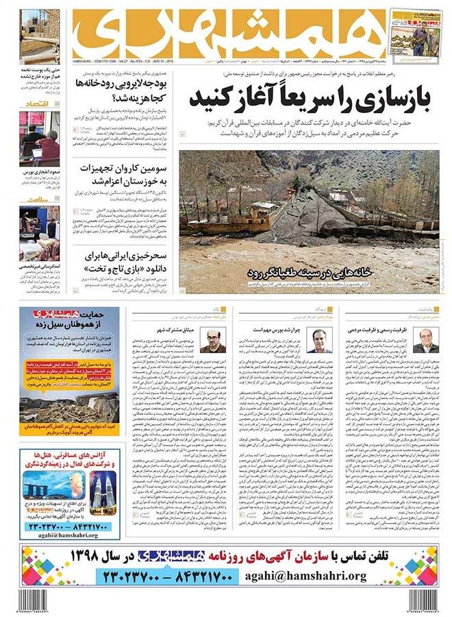 روزنامه همشهري 27 فروردين