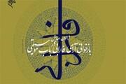 فراخوان همایش بازخوانی آرای فارابی در باب موسیقی