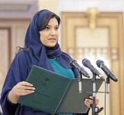 نخستین سفیر زن عربستان مقابل ملک سلمان سوگند یاد کرد