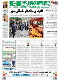 صفحه اول روزنامه همشهری چهارشنبه ۲۸ فروردین