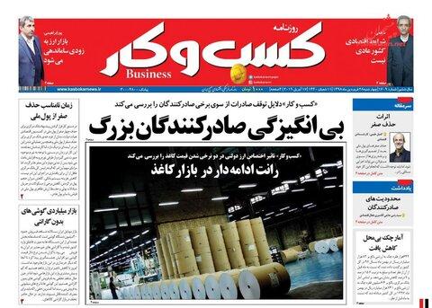 28 فروردين؛ صفحه اول روزنامههاي صبح ايران