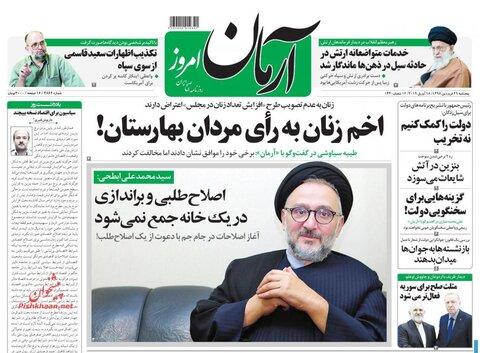 29 فروردین؛صفحه اول روزنامههای صبح ایران