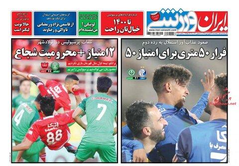 29 فروردین؛ صفحه اول روزنامههای ورزشی صبح ایران