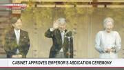 مراسم کنارهگیری امپراطور آکیهیتو