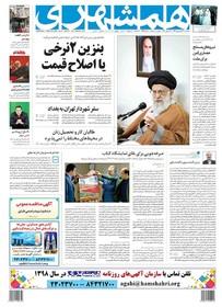 صفحه اول روزنامه همشهری پنج شنبه ۲۹ فروردین