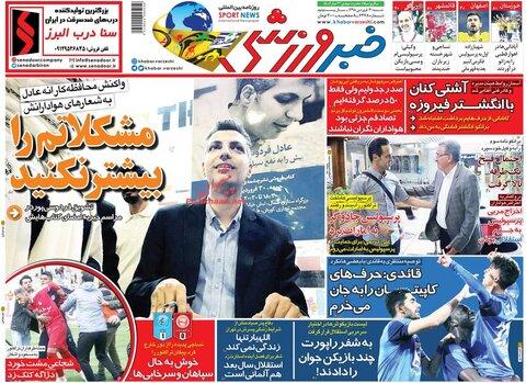 31 فروردين؛ صفحه اول روزنامههاي ورزشي صبح ايران