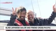 نابینای ژاپنی با کمک دوستش اقیانوس آرام را پیمود
