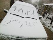 عکس | اول اردیبهشت؛ برف از آنچه فکر میکنید به شما نزدیکتر است ...