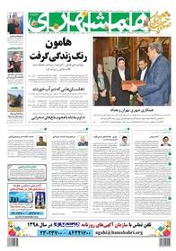 صفحه اول روزنامه همشهری شنبه ۳۱ فروردین
