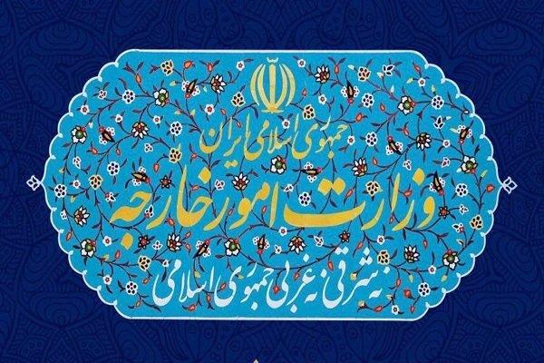 تابلو وزارت امور خارجه