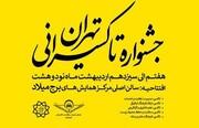 مشارکت بیشتر شهروندان در انتخاب تاکسیران برتر