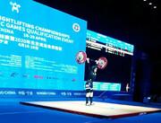 نخستین بانوی وزنهبردار ایران به مقام چهارم رسید
