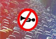 هشدار به رانندگان | جریمه ۳۰ هزار تومانی برای بوق زدن بیدلیل