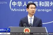 مخالفت مجدد چین با تصمیم آمریکا برای عدم تمدید معافیتها