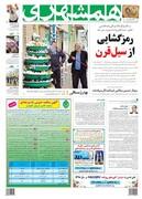 صفحه اول روزنامه همشهری دوشنبه ۲ اردیبهشت