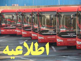 خدمترسانی ویژه شرکت واحد اتوبوسرانی تهران در ایام برگزاری نمایشگاه کتاب