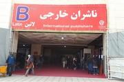 ۵۰ ناشر عرب و ۳۰ ناشر لاتین در سی و دومین نمایشگاه کتاب