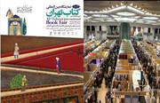 سی و دومین نمایشگاه بینالمللی کتاب تهران افتتاح شد