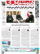صفحه اول روزنامه همشهری سه شنبه ۳ اردیبهشت