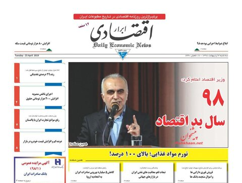 سوم ارديبهشت؛ صفحه اول روزنامههاي صبح ايران
