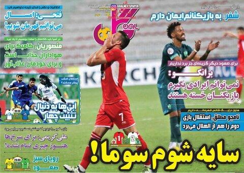 سوم ارديبهشت؛ صفحه اول روزنامههاي ورزشي صبح ايران