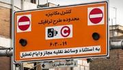 آخرین مهلت ثبتنام طرح ترافیک خبرنگاری ۷ اردیبهشت است